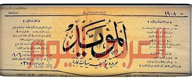 قضية التلغراف جريدة العربى اليوم الاخبارية