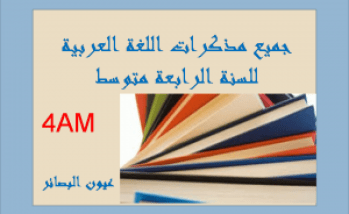 جميع مذكرات اللغة العربية للسنة الرابعة متوسط002