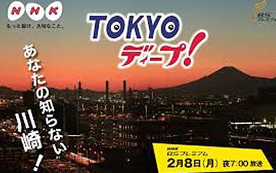 TOKYOディープ 川崎