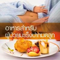 1. อาหารสำหรับผู้ป่วยมะเร็งปากมดลูก