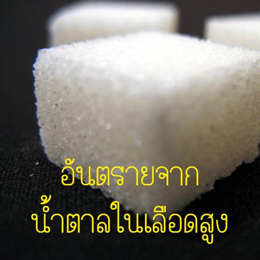 4อันตรายจากน้ำตาลในเลือดสูง