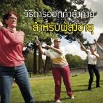 วิธีการออกกำลังกายสำหรับผู้สูงอายุ