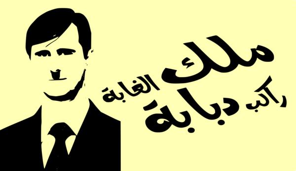 Levantamiento en Siria, Alarma Global Silenciada por la Indiferencia Internacional.