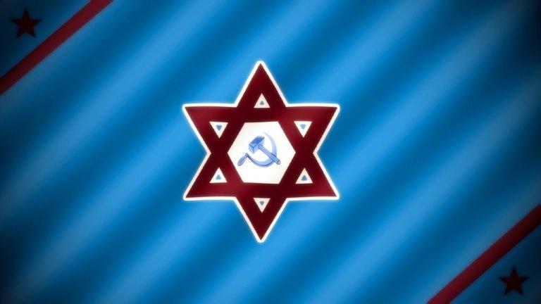 Judío y socialista, mas ya no sionista