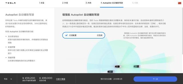 Tesla Model 3 Autopilot China