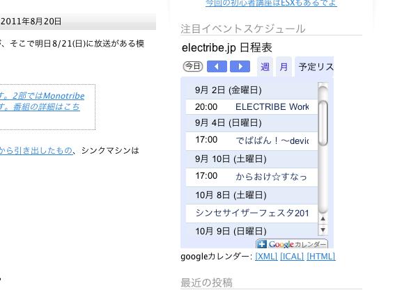 electribe.jp Googleカレンダー