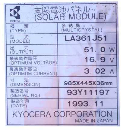 especificaciones técnicas de un módulo solar