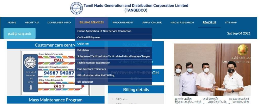 TNEB-Bill-Quick-Payment