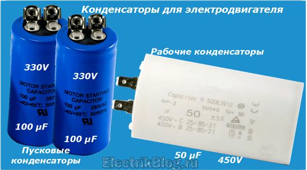 Электр қозғалтқышына арналған конденсаторлар