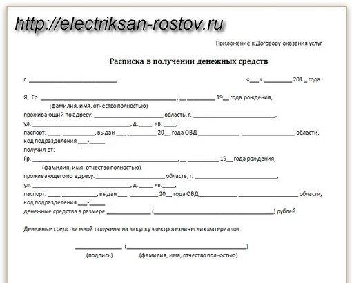 Образец договора субподряда на электромонтажные работы