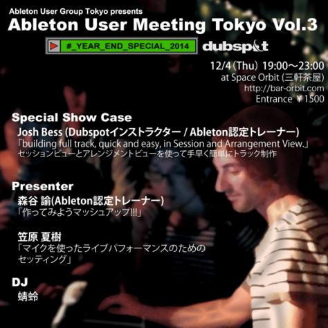 Ableton User Meeting Tokyo VOL3 web