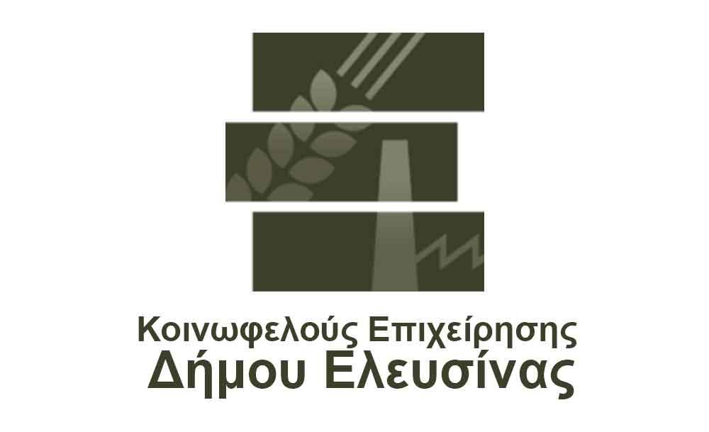 Κοινωφελούς Επιχείρησης Δήμου Ελευσίνας (Κ.Ε.Δ.Ε.)