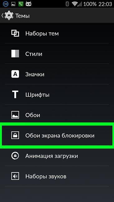 Картинки на экран блокировки телефона андроид – Блокировка ...