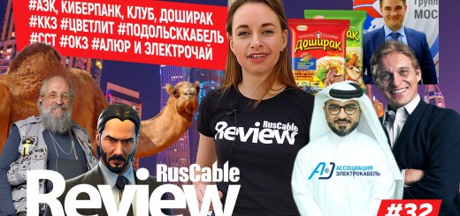 RusCable Review #32 - #АЭК, киберпанк, клуб и доширак #ККЗ #Цветлит #Подольсккабель #ССТ #ОКЗ #Алюр