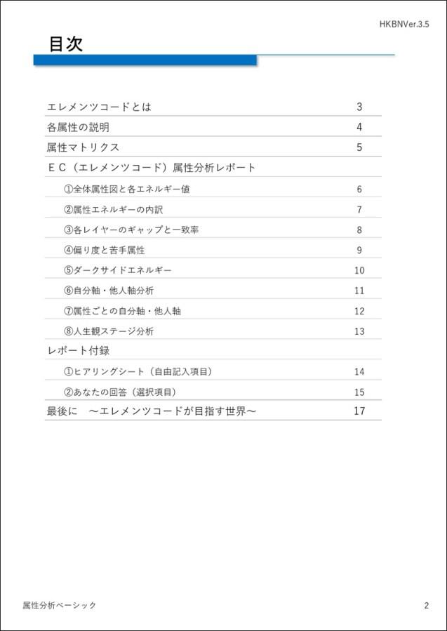 contentsofpersonalreport3.5_page02