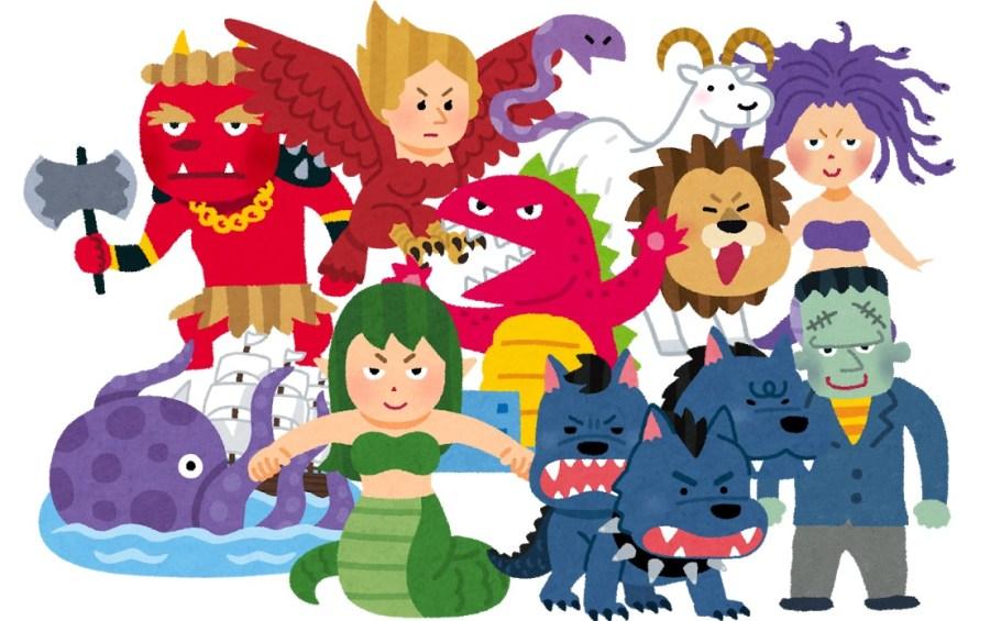 怪獣や怪物たち