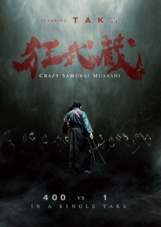 Crazy Samurai Musashi Poster