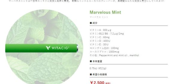 VITACIG (ビタシグ) Marvelous Mint