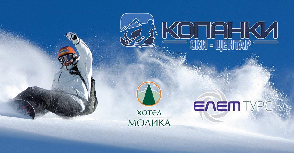 """Ски-центар """"Копанки"""" – 06.01.2018 (Сабота) – бесплатно жичара и ски-лифт за сите гости"""