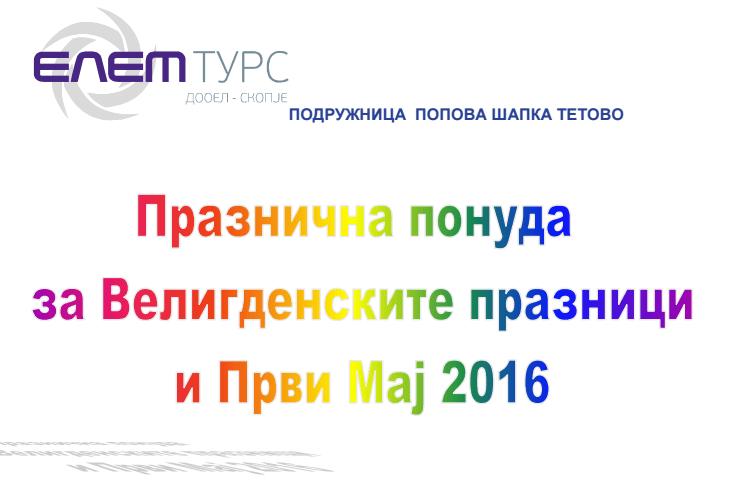 Велигден и 1 Мај 2016 на Попова Шапка