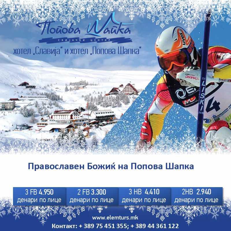 Попова Шапка – Божиќен аранжман 2019