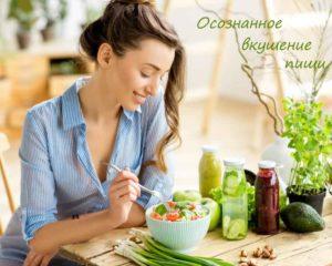Осознанность в еде