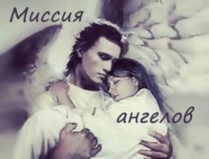 Миссия ангелов