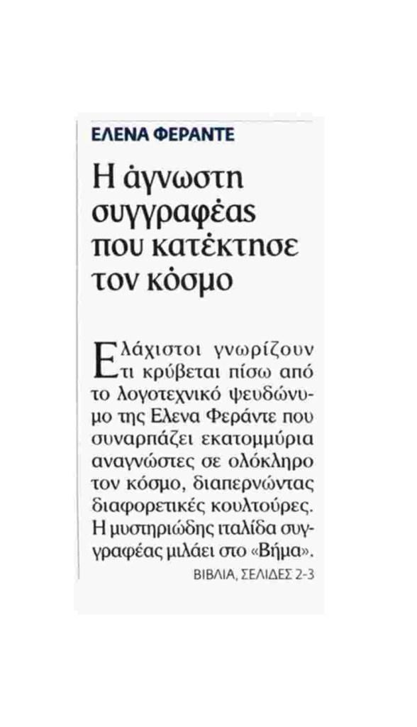 Ferrante_intervista Grecia-pdf-1
