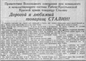 Приветствие Сталину