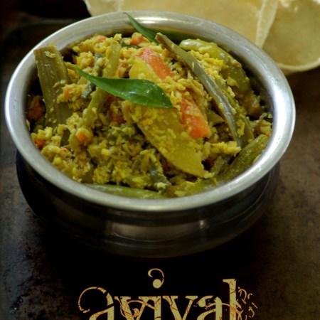 Aviyal / Avial / Kerala style Aviyal / Sadhya special Aviyal