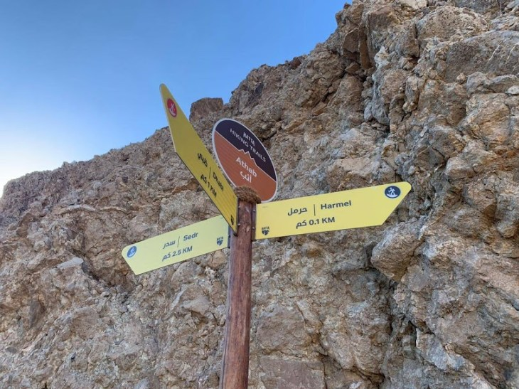 sign of the hiking trail in hatta