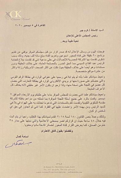 صورة خطاب اسامه كمال للمجلس الاعلى للاعلام للتظلم من قرار الايقاف
