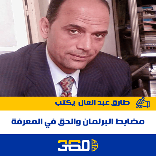طارق عبد العال