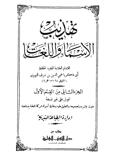 an nawawi tahdhib 2