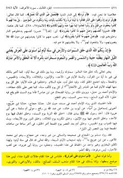 ibn kathir 3426