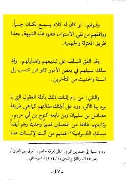 ibn rajab fadl ilm 2