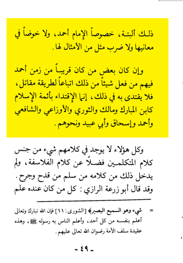 ibn rajab fadl ilm 4