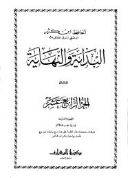 ibn-kathir-0