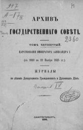 ГПИБ | Россия. Государственный совет. Архив. Архив ...