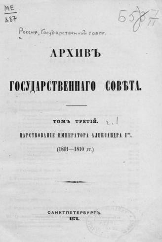 ГПИБ | Т. 3 : Царствование императора Александра I (1801 ...