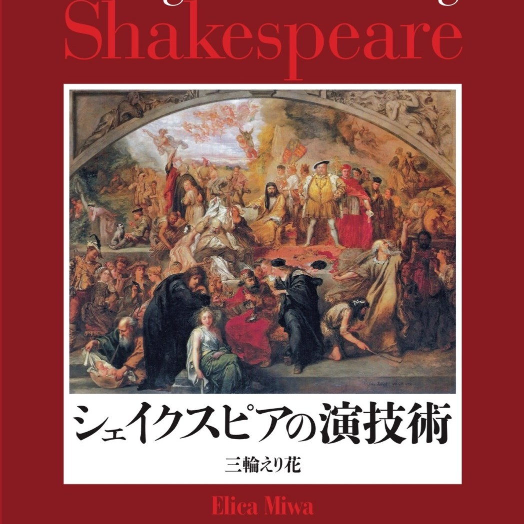 The cover of the book, Acting and Directing Shakespeare