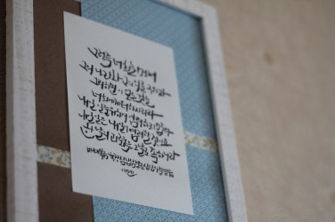 Lovely calligraphy of my favorite Bible verse done by my housemate. (Matthew 6:33-34)