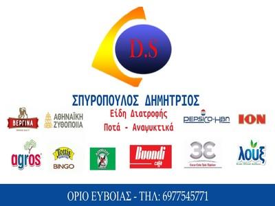Γενικό Εμπόριο Δημήτρης Σπυρόπουλος