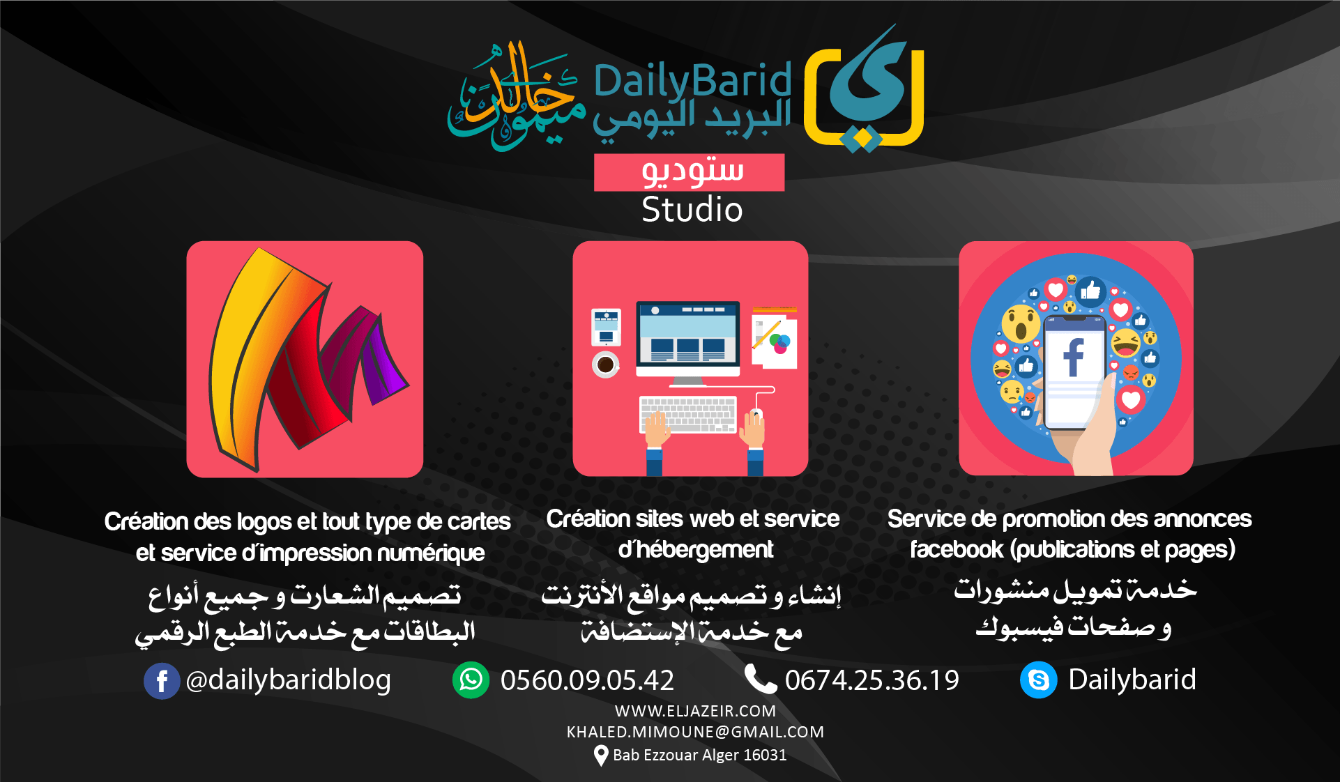 dailybarid services presentation - french