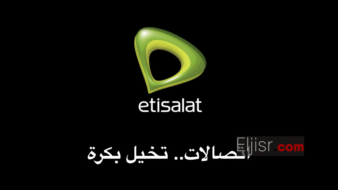 صورة شعار إتصالات