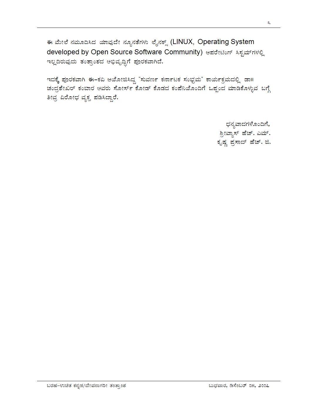 girish-ksd-lekhana003.jpg