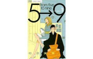 「5→9〜私に恋したお坊さん〜」