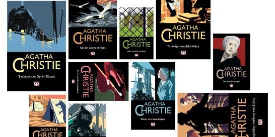 ΔΙΑΓΩΝΙΣΜΟΣ: 1 τυχερός θα κερδίσει ολόκληρη τη σειρά 20 βιβλίων της Agatha Christie από τις εκδόσεις Ψυχογιός Κάντε κλικ για να δείτε αν είστε ο τυχερός.