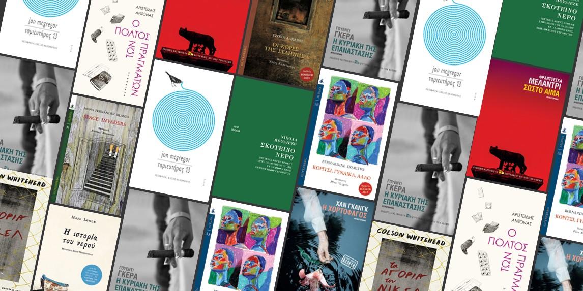 Τα 15+1 βιβλία που θα μπουν στη βαλίτσα του Αυγούστου