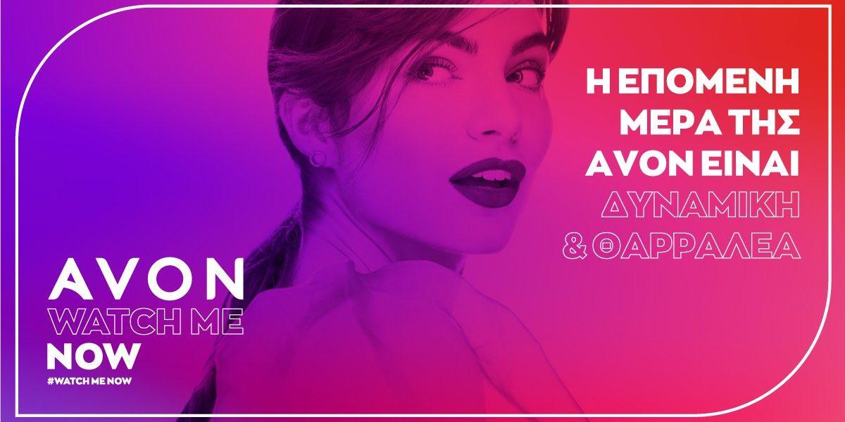 Watch Me Now: Η νέα και πολύ δυναμική καμπάνια της ανανεωμένης Avon θα σας κάνει να δείτε το brand με «άλλο μάτι»